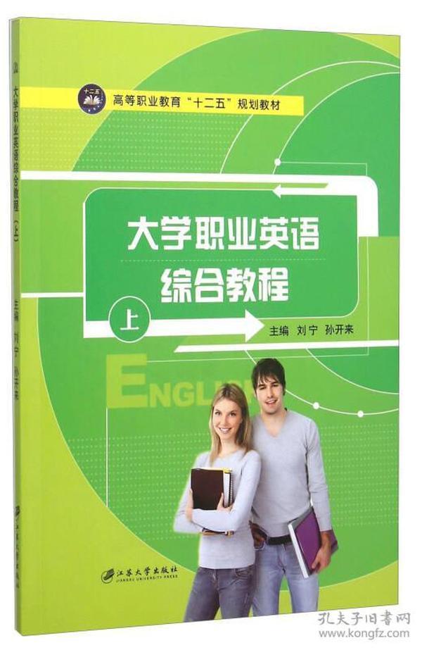 大学职业英语综合教程(上)