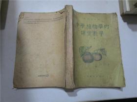 中学植物学的课堂教学(上册)