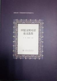 回儒文明对话论文选集 平装