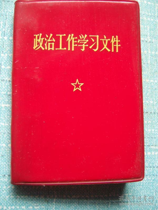 政治工作学习文件 (红塑料皮)..128开.不缺页【Z--3】