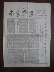 1954年南京学习第十期