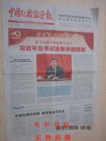 【报纸】中国纪检监察报 2017年10月9日【在十八届中央纪委全会上习近平总书记重要讲话回顾】