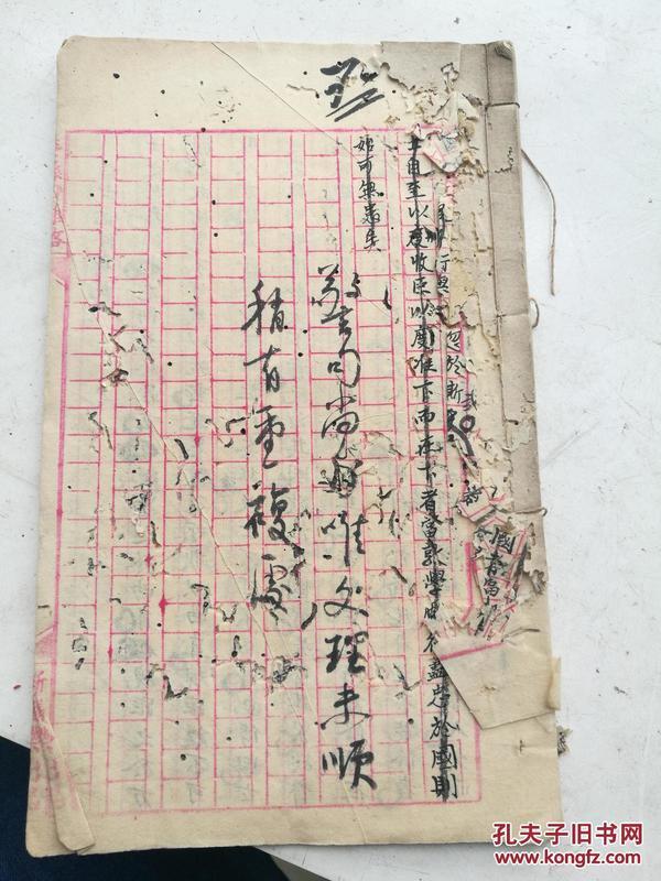 手抄本一册,有八个空白筒子页。