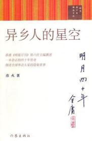 """""""明月""""四十年精品文丛:异乡人的星空"""