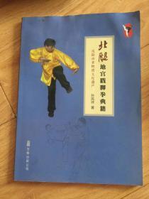 北腿地宫戳脚拳典籍(图文本)
