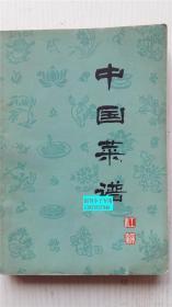 中国菜谱(江苏) 《中国菜谱》编写组 中国财政经济出版社