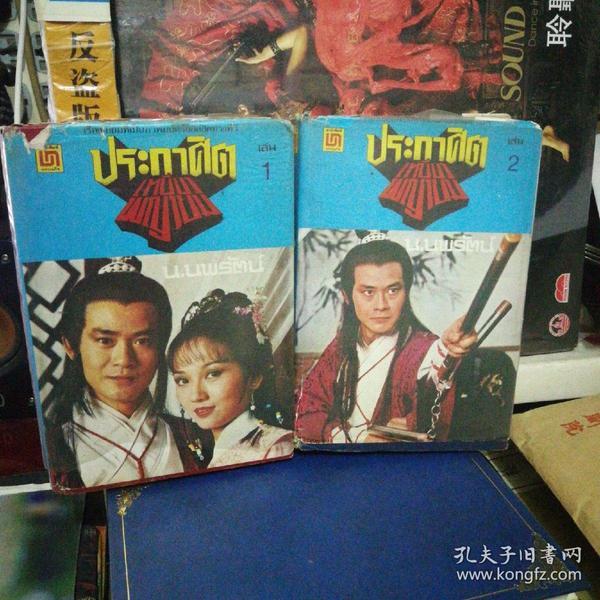 外文原版  郑少秋 赵雅芝    飞鹰 1 2