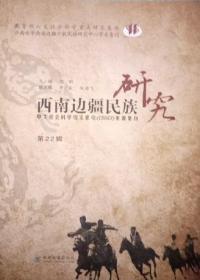 西南边疆民族研究 第22辑