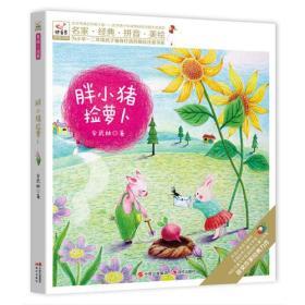 快乐鸟拼音读物:胖小猪捡萝卜(美绘注音)(儿童读物)