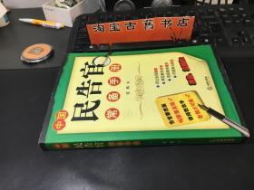 中国民告官常备手册