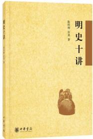 《明史十讲》(中华书局)