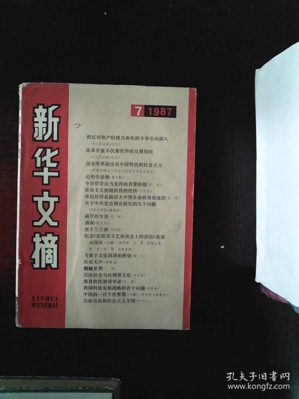 新华文摘 1987 7
