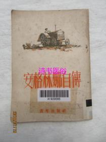 安格林娜自传——何奇译,青年出版社1952年第3版