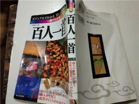 原版日本日文书 一册でゎかる 百人一首 吉海直人 成美堂出版 大32开平装