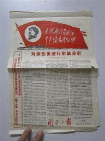 文革广东地方小报:开平小报 开平县革命委员会机关报(第25期)1968年4月29日