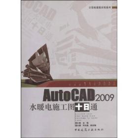 计算机建筑应用系列:AutoCAD 2009水暖电施工图十日通