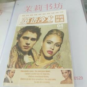 英语沙龙.时尚英语2008.4