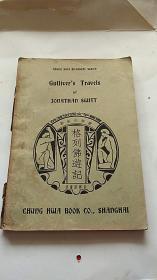 民国出版 世界文学名著《格列佛游记》(民国二十四年初版发行)