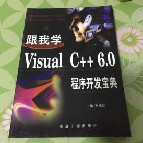 跟我学Visual C++ 6.0:程序开发宝典