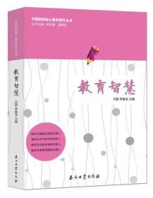 中国教师核心素养提升丛书:教育智慧