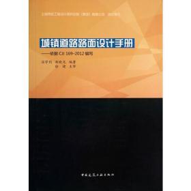 城镇道路路面设计手册——依据CJJ169-2012编写