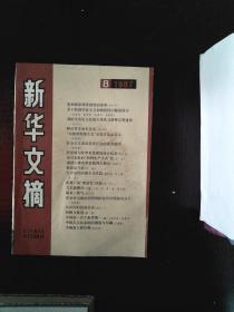新华文摘 1987 8