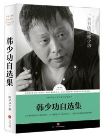 韩少功自选集 路标石丛书