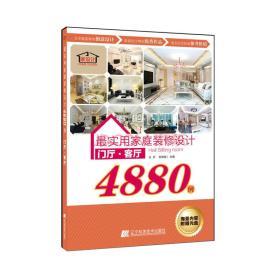 最实用家庭装修设计4880例:门厅·客厅