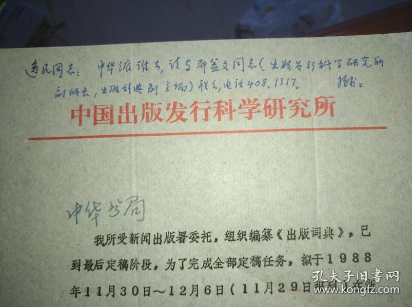 著名学者、古典诗词文论专家中华书局编辑,编审周振甫批示短信一封。