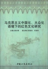 马克思主义中国化 大众化语境下的红色文化研究