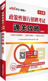 中公版·政策性银行招聘考试:通关攻略(第4版)
