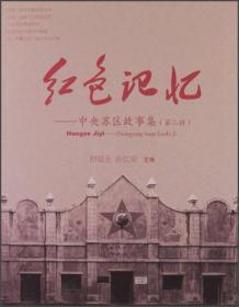 红色记忆:中央苏区故事集(第2辑)