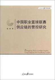 人民日报学术文库:中国职业篮球联赛供应链的管控研究