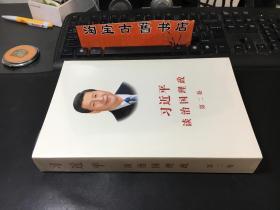 习近平谈治国理政 · 第二卷