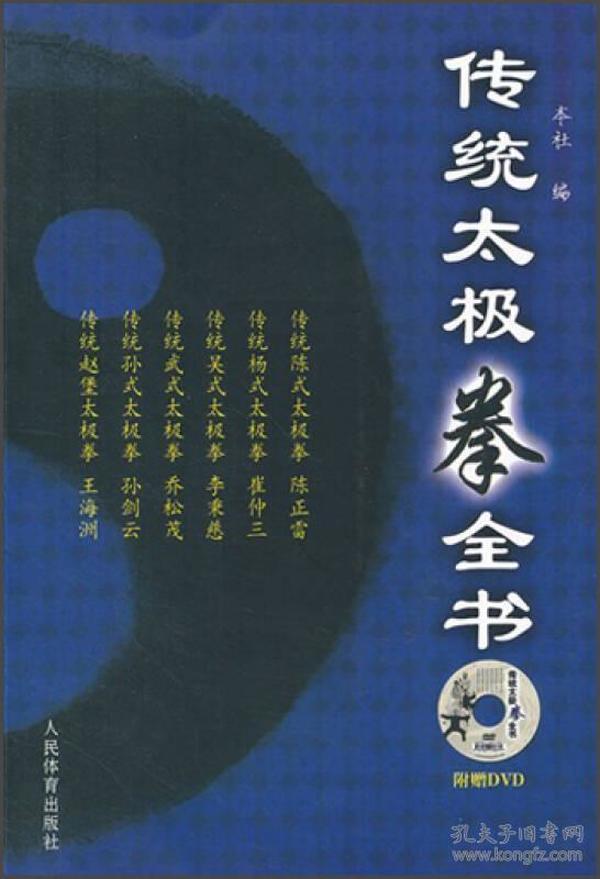 传统太极拳全书(附赠DVD)