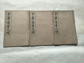 民国线装   中华商业尺牍(三册全)