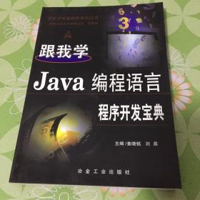 跟我学Java编程语言:程序开发宝典