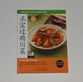 正宗过瘾川菜(彩图)  2013年