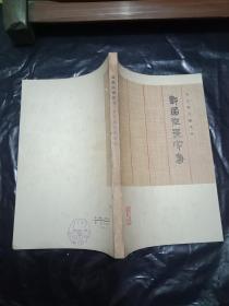 马王堆汉墓帛书.战国纵横家书.1976年1版1印---私藏9品如图