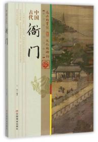 中国古代衙门