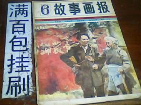 故事画报 1983.6