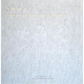 9787102055152当代样式:大泽人:Q.X.Wang