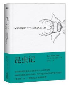 昆虫记:译自法国德拉格拉夫出版社1923-1925年原版