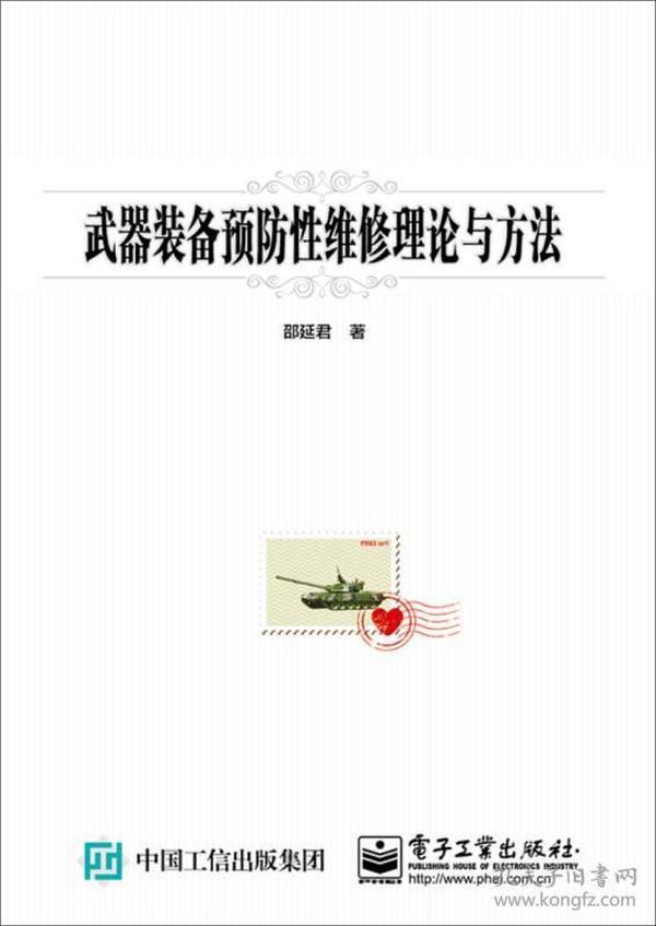9787121259692武器装备预防性维修理论与方法