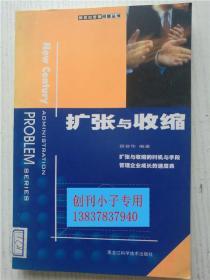 扩张与收缩  薛誉华  黑龙江科学技术出版社 9787538839265