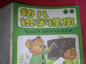 幼儿识字课本(2)
