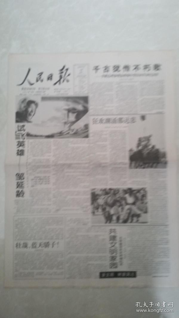 1997年7月22日《人民日报》(试飞英雄邹延龄)