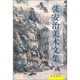 7102019343张安治美术文集