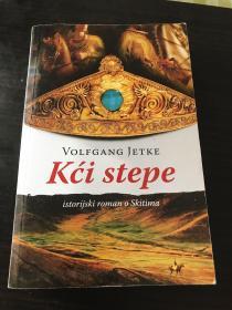 VOLFGANG JETKE Kci stepe
