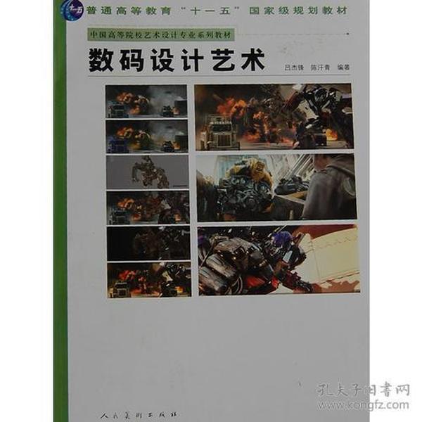 数码设计艺术(中国高等院校艺术设计专业系列教材)